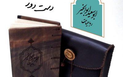 کتاب دستدوز – رباعیات ابوسعید ابوالخیر