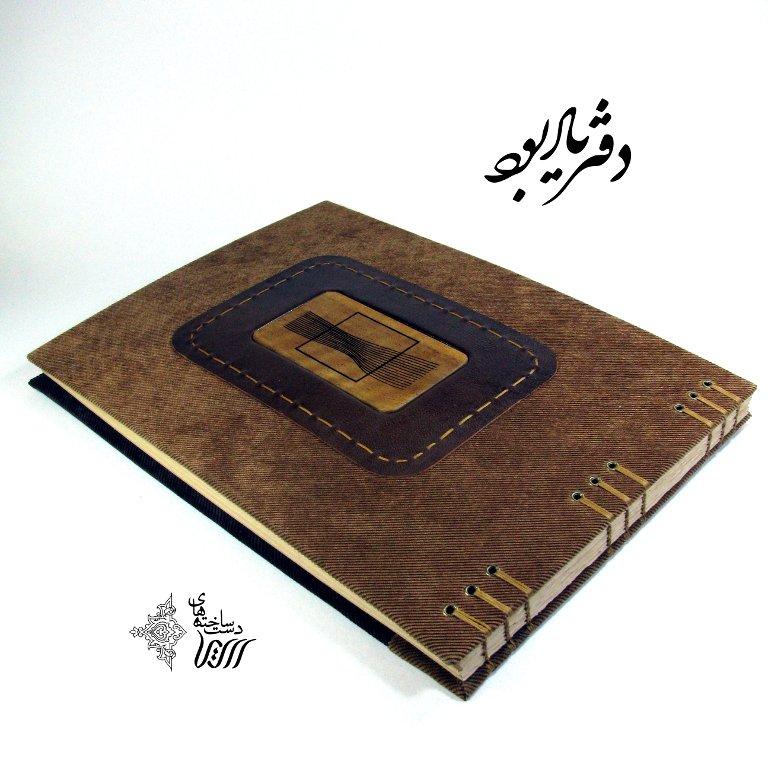 Memorial notebook