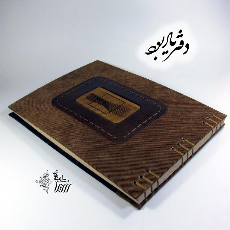 Memorial Notebooks