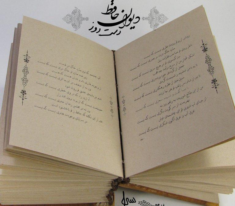 کتاب دستدوز – دیوان حافظ