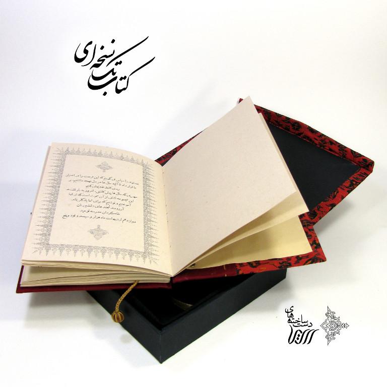A book for a dear teacher