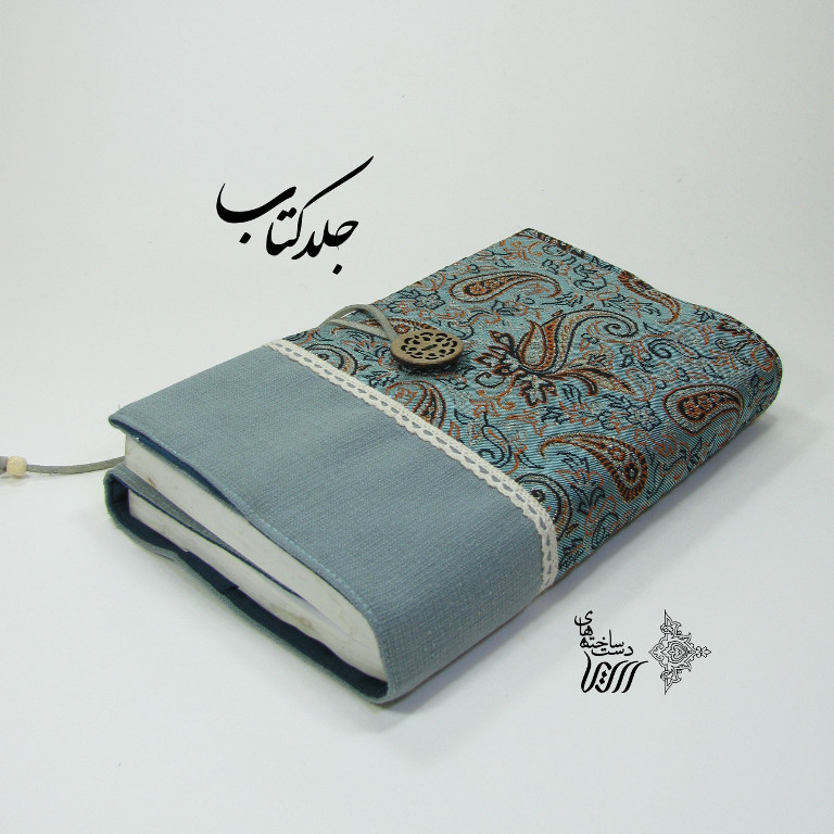 Cotton book cover