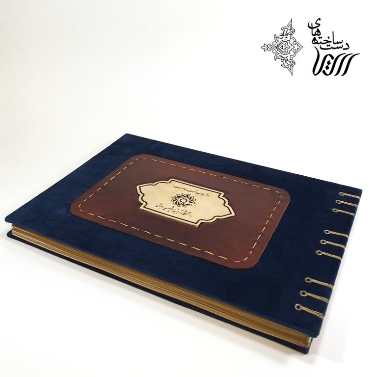 Notebook for Shahid Rajayi Teacher Training University