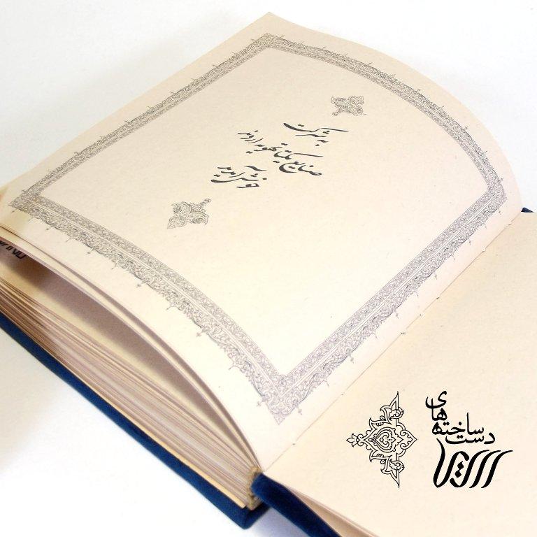 Memorial notebook for Yekta Arvand Ventilation Co.