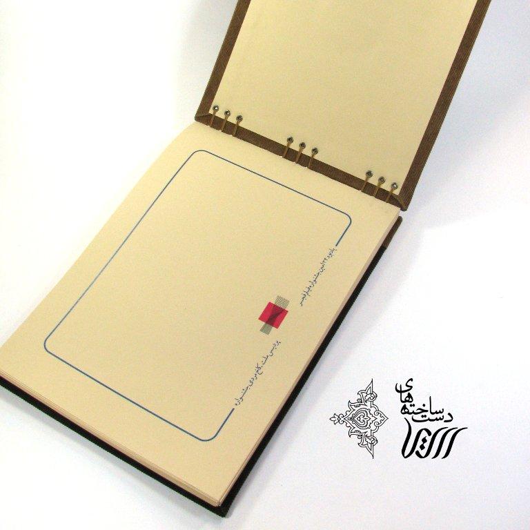 Memorial book of International Fajr Film Festival