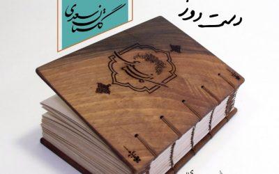 کتاب دستدوز – گلستان سعدی
