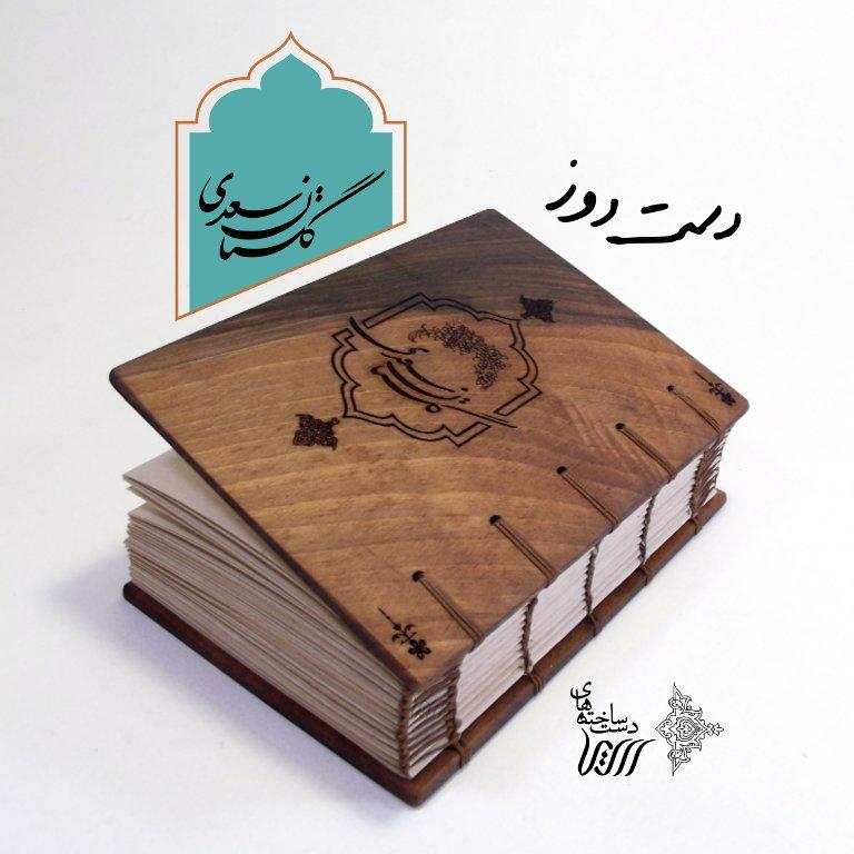 Sa'di Golestan handmade book