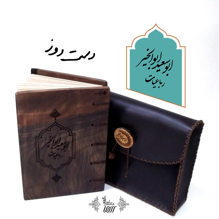 رباعیات ابوسعید ابوالخیر دست دوز با کیف چرمی