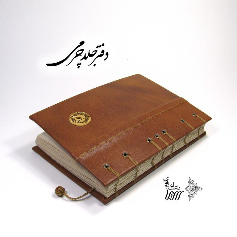 دفتر جلد چرمی دست ساز