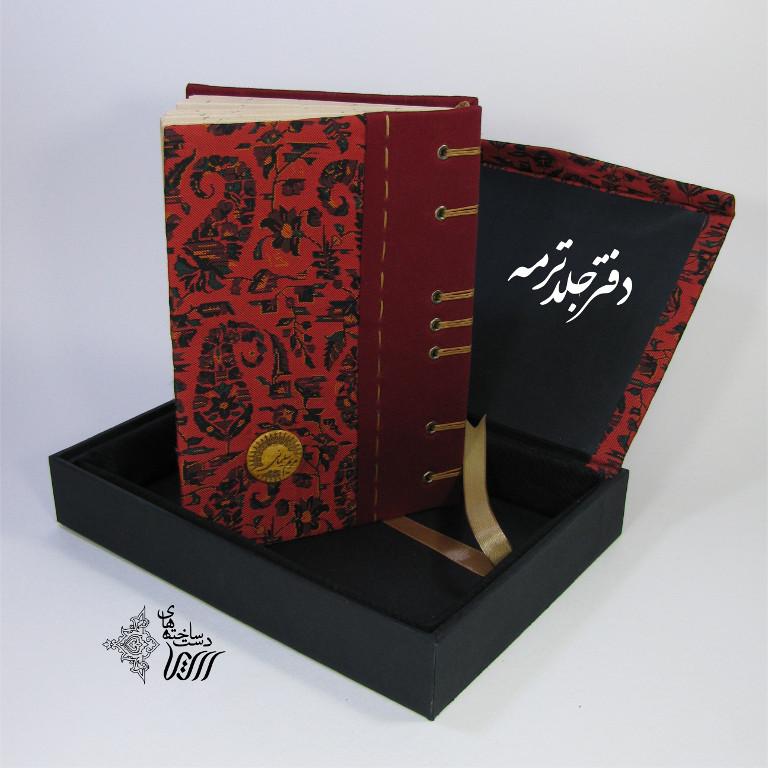 دفترهای سفارشی و دست ساز با جلد ترمه و پارچه های خاص