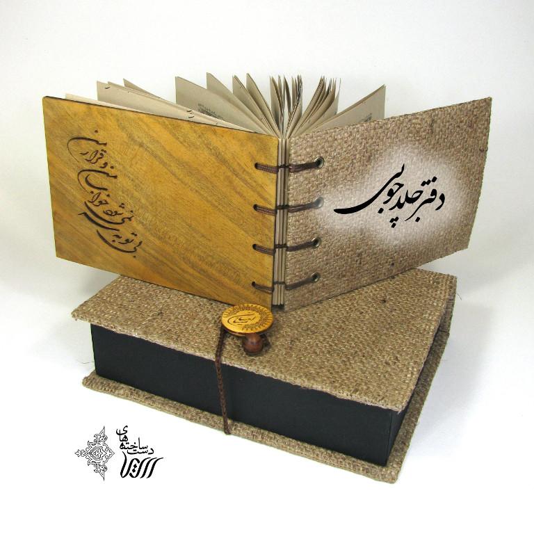 دفتر جلد چوب دست ساز