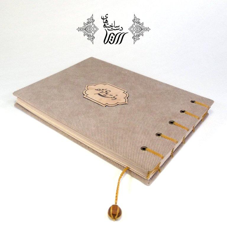 دفتر یادبود دست ساخته های سیرا