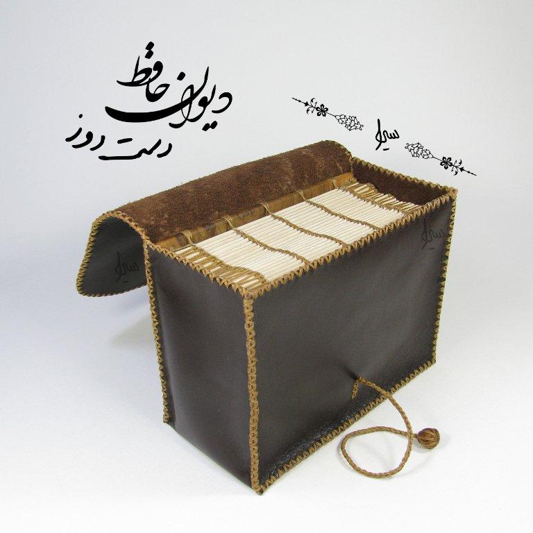 دیوان حافظ دست دوز با کیف چرمی