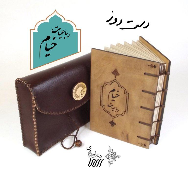 رباعیات حکیم عمر خیام دست دوز