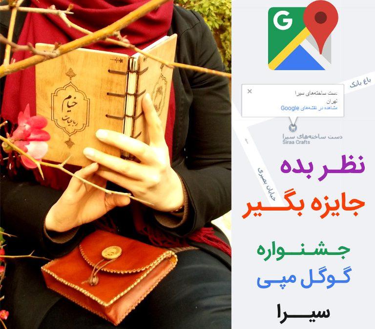 جشنواره گوگل مپی سیرا
