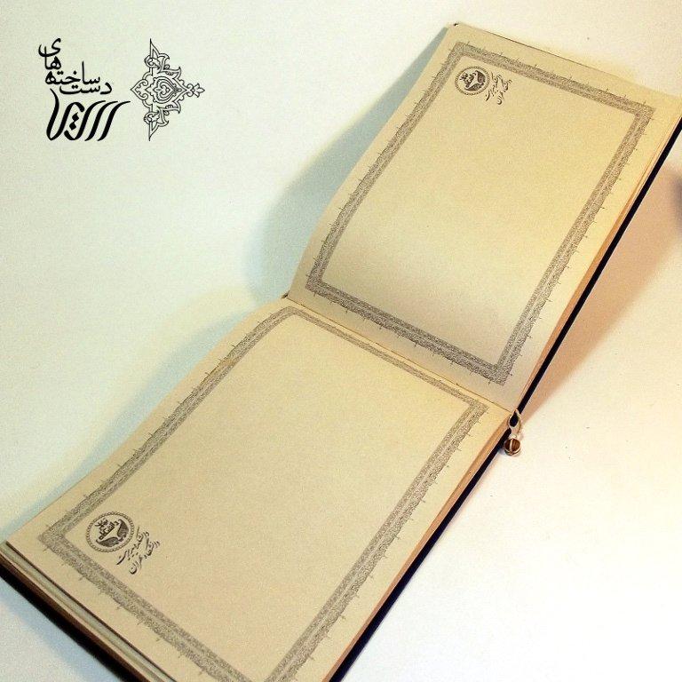 دفتر یادبود دانشکده مدیریت دانشگاه تهران