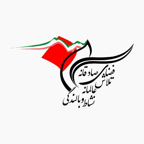 اولین نمایشگاه دستاوردهای مدارس و مراکز غیر دولتی آموزش و پرورش منطقه ۱ تهران (شمیرانات)