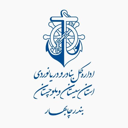 اداره کل بنادر و دریانوردی استان سیستان و بلوچستان بندر چابهار