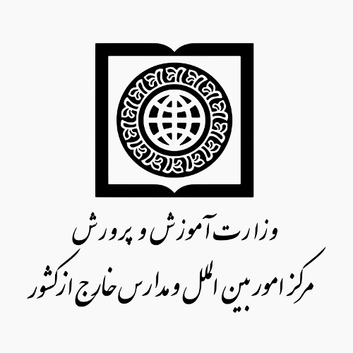 وزارت آموزش و پرورش - مرکز امور بین الملل و مدارس خارج از کشور