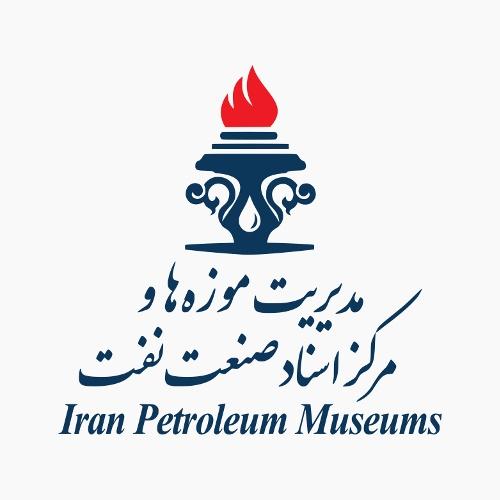 مدیریت موزه ها و مرکز اسناد صنعت نفت