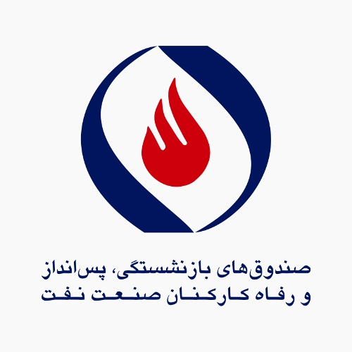 صندوق های بازنشستگی پس انداز و رفاه کارکنان صنعت نفت