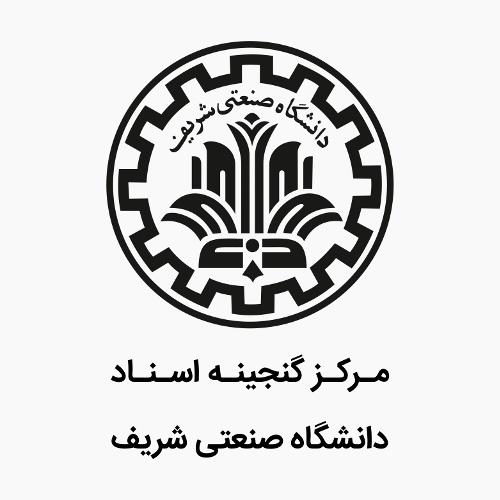 مرکز اسناد دانشگاه صنعتی شریف