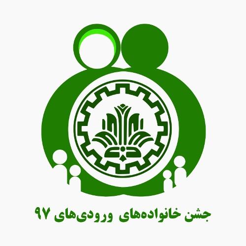 دانشگاه صنعتی شریف - جشن خانواده های ورودی های ۹۷